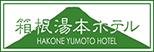 株式会社箱根湯本ホテル