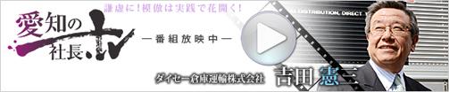 愛知の社長 番組動画