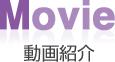 Movie 動画紹介