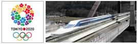 東京オリンピック・リニア新幹線開通