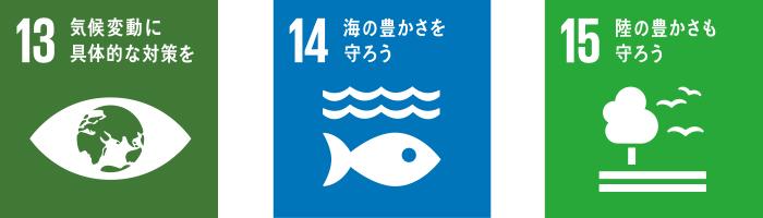 13 気候変動に具体的な対策を 14 海の豊かさを守ろう 15 陸の豊かさも守ろう