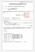 岐阜県産業廃棄物収集運搬業許可証