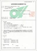 三重県産業廃棄物収集運搬業許可証
