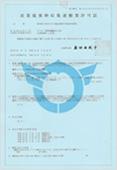 滋賀県産業廃棄物収集運搬業許可証