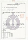 愛知県産業廃棄物収集運搬業許可証①
