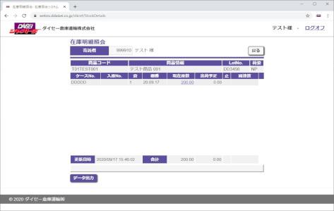商品の履歴照会画面